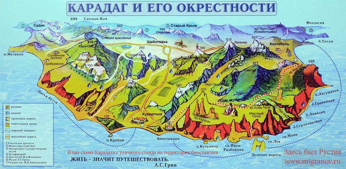 Карта Карадага